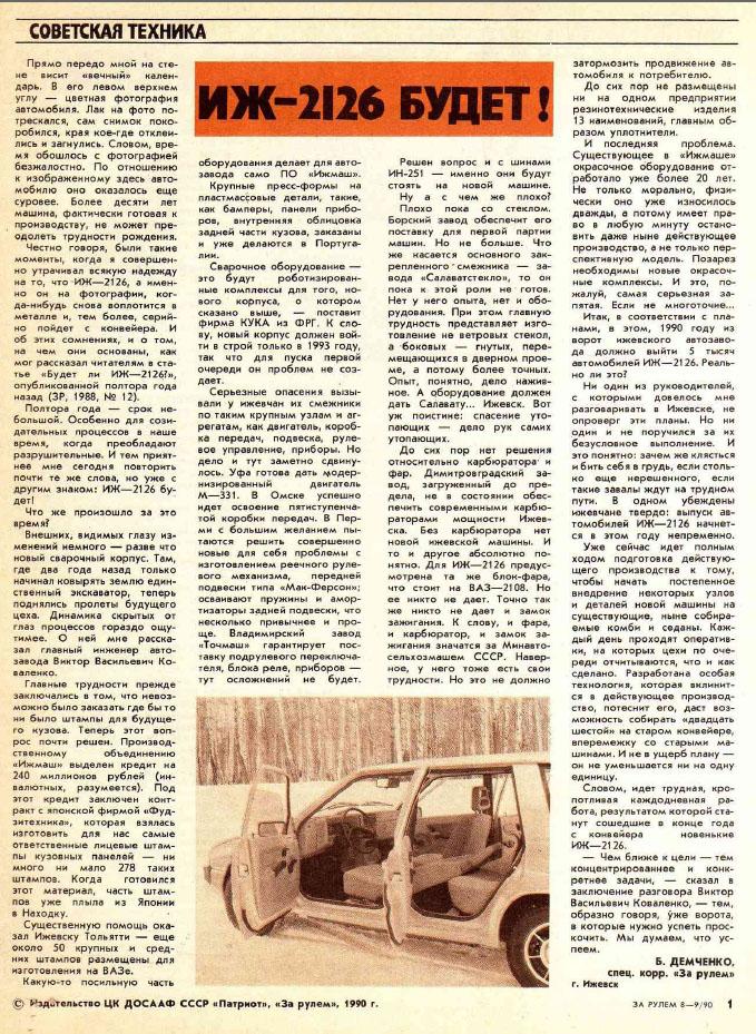 """журнал """"За рулем"""" 8-9 1990 г."""