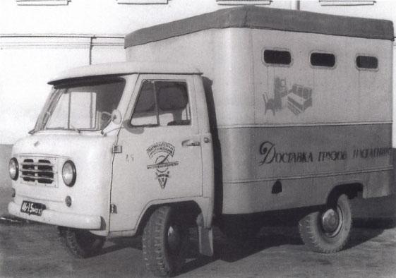 Автомобиль на Службе №50 - УАЗ-451Д Мебельный фургон